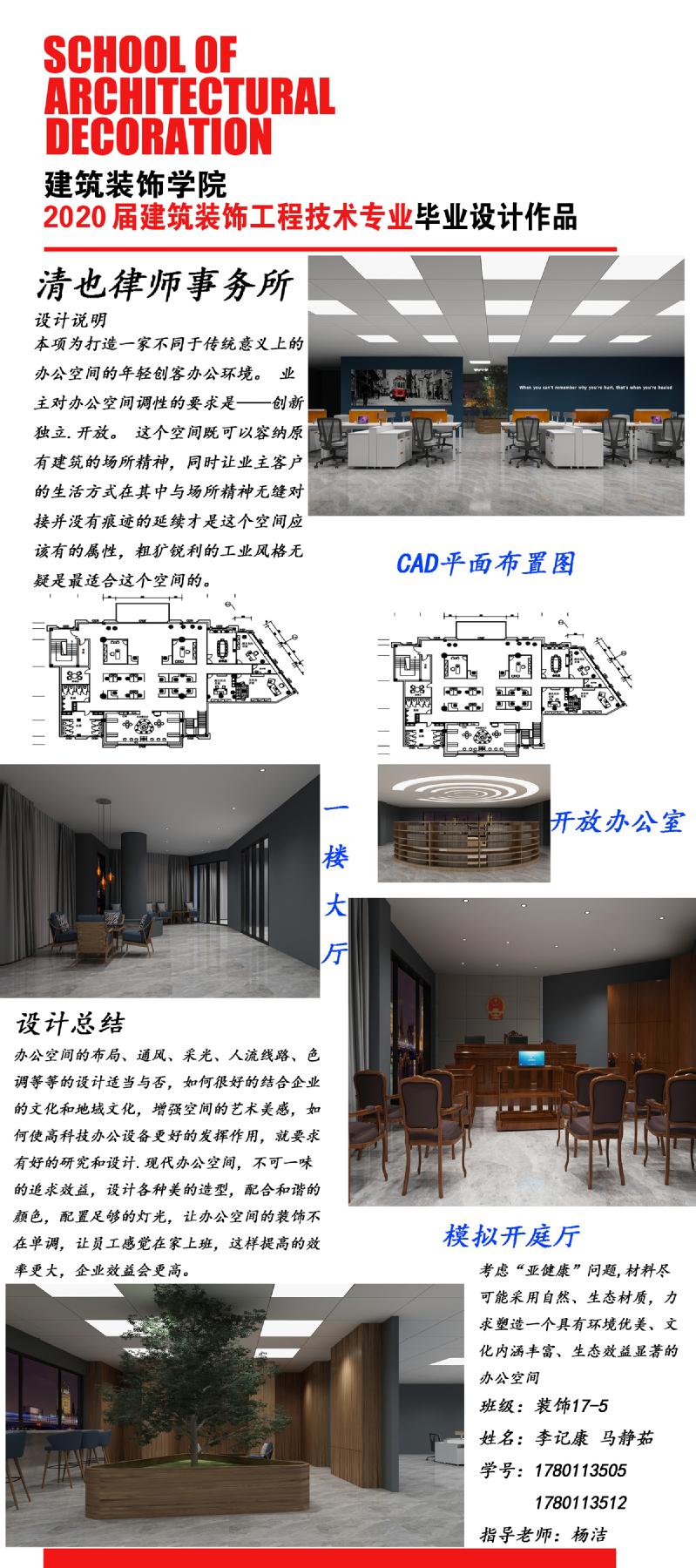 江苏省徐州建筑学院_建筑装饰工程技术专业